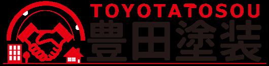 豊田塗装|屋根外壁塗装の専門店